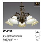 山田照明 インポートデザイン シャンデリア Lampe CE-2736