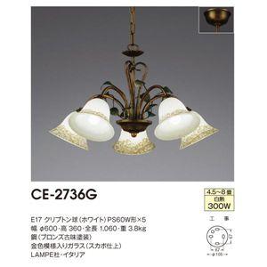 山田照明 インポートデザイン シャンデリア Lampe CE-2736G