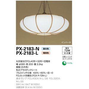 山田照明 和風 ペンダントライト 和風照明 PX-2183-N
