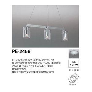 山田照明 シャンデリア ペンダントライト PE-2456