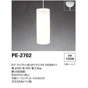 山田照明 ペンダント ペンダントライト L.B.+ PE-2702