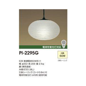山田照明 和風照明 ペンダントライト Poppy Light PI-2295G