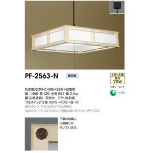 山田照明 ペンダントライト PF-2563-N