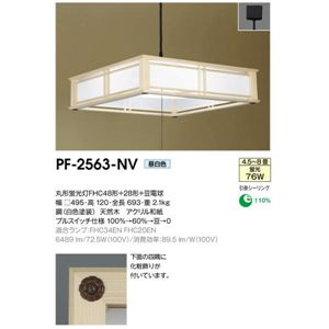 山田照明 ペンダントライト PF-2563-NV