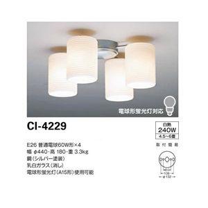 山田照明 シャンデリア シーリングライト(白熱灯) CI-4229