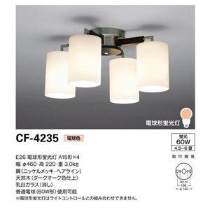 山田照明 シャンデリア シーリングライト(蛍光灯) CF-4235