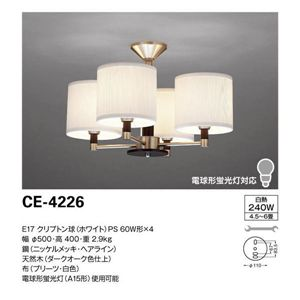 山田照明 シャンデリア シーリングライト(白熱灯) Pleats CE-4226
