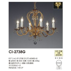 山田照明 インポートデザイン シャンデリア Renzo CI-2738G