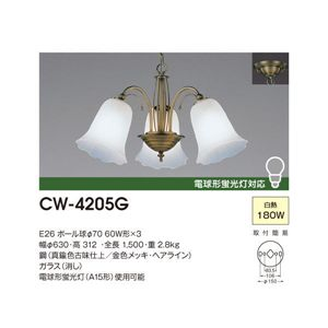 山田照明 シャンデリア Vispera White CW-4205G