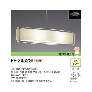 山田照明 ペンダント ペンダントライト PF-2432G