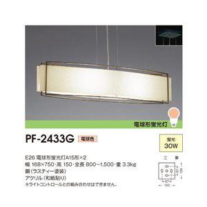 山田照明 ペンダント ペンダントライト PF-2433G