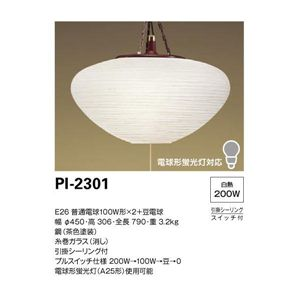 山田照明 和風照明 ペンダントライト Poppy Light 和風照明 PI-2301