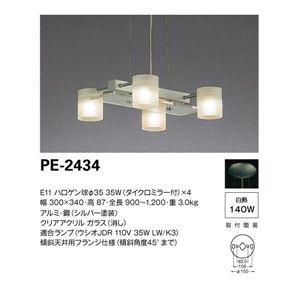 山田照明 ペンダント ペンダントライト PE-2434