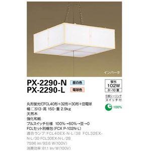 山田照明 和風 ペンダントライト PX-2290-L