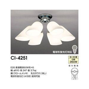 山田照明 シャンデリア CI-4251