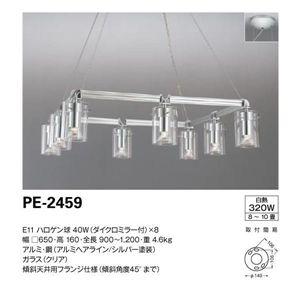 山田照明 シャンデリア ペンダントライト PE-2459