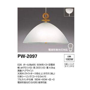 山田照明 ペンダント ペンダントライト PW-2097