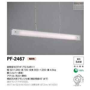 山田照明 ペンダント ペンダントライト PF-2467