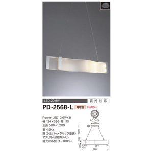 山田照明 ペンダントライト PD-2568-L