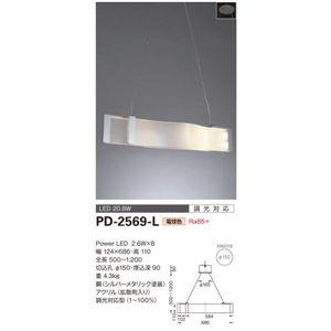 山田照明 ペンダントライト PD-2569-L