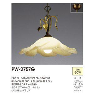山田照明 インポートデザイン ペンダントライト Lampe PW-2757G