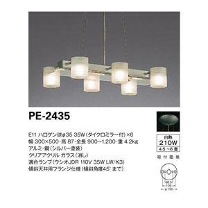 山田照明 ペンダント ペンダントライト PE-2435
