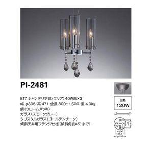 山田照明 シャンデリア ペンダントライト PI-2481
