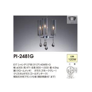 山田照明 シャンデリア ペンダントライト PI-2481G