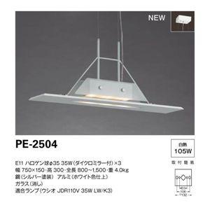 山田照明 ペンダント ペンダントライト PE-2504
