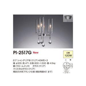 山田照明 シャンデリア ペンダントライト PI-2517G