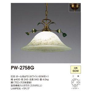 山田照明 インポートデザイン ペンダントライト Lampe PW-2758G