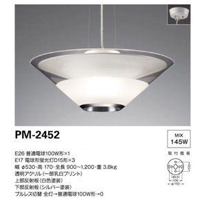 山田照明 ペンダント ペンダントライト PM-2452
