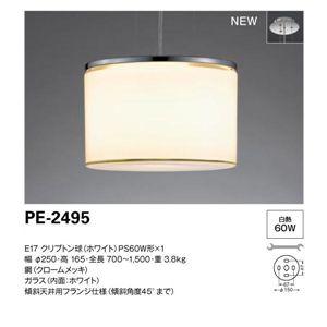 山田照明 ペンダント ペンダントライト PE-2495