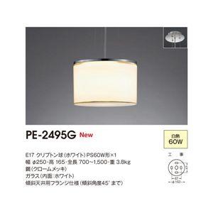 山田照明 ペンダント ペンダントライト PE-2495G