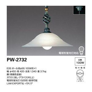 山田照明 インポートデザイン ペンダントライト Lam Export PW-2732