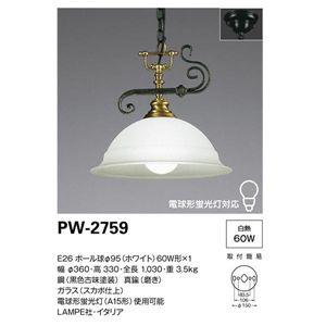 山田照明 インポートデザイン ペンダントライト Lampe PW-2759