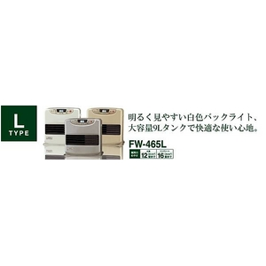 ダイニチ工業 石油ファンヒーター 【木造12畳/コンクリート16畳】 FW-465L(W) ウォームホワイト