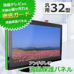 液晶テレビ保護パネル 32インチ用 アンチグレア ITG-32AG 【簡単設置】