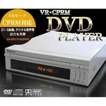 【据置型】ZOX VRモード・CPRM対応 DVDプレーヤー DS-DPC103LDWH