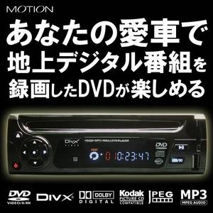 【12V/24V車対応】FMトランスミッター搭載!MOTION CPRM DVDプレーヤー(USB/SD対応) JM-001DVD