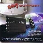 [2010年7月下旬発送]地デジチューナー KEIYO 地上デジタルTVチューナー AN-T004 車載用フルセグチューナー 地デジ 12セグ