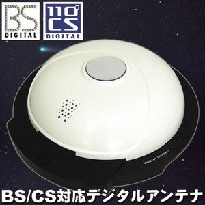 車載用 衛星放送受信用アンテナ SILVER-I BS/110度CSデジタル放送受信アンテナ 東日本用 SA-220 Type1