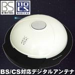 車載用 衛星放送受信用アンテナ SILVER-I BS/110度CSデジタル放送受信アンテナ 西日本用 SA-220 Type2