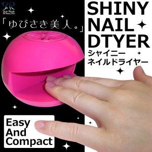SunRuck(サンルック) シャイニー ネイルドライヤー SR-LD01 ピンク 【マニキュアを手軽に乾かすネイル用品】