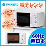 TWINBIRD (ツインバード) 単機能電子レンジ 西日本用60Hz DR-D219W6 ホワイト