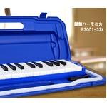 カラフル32鍵盤ハーモニカ MELODY PIANO P3001-32K ラベンダー