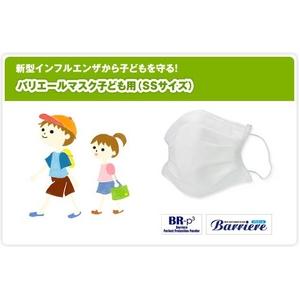 【子供用SSサイズ】バリエール抗ウイルスマスク(オメガタイプ)50枚入り