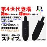 【小型カメラ】第4世代 ペン型デジタルビデオカメラ スナイプ(三ツ星クリア)