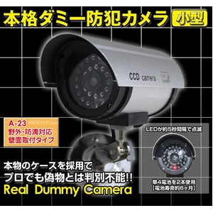 最高級【ダミーカメラ】赤外線暗視タイプ ダミー防犯カメラ 【A23】