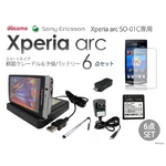 Xperia arc SO-01C 横型クレードル充電器&予備バッテリー&アダプター&液晶保護シート&静電式スタイラス&microUSB変換コネクタ6点セット